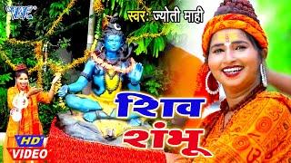 #Video- शिव शंभू I #Jyoti Mahi I Shiv Shambhu 2020 भोजपुरी सुपरहिट काँवर गीत Bolbam Hit Song