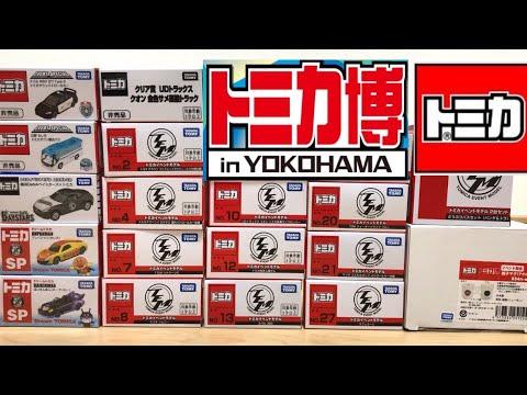 トミカ博 in YOKOHAMA でゲットした商品開封しますI will open the goods I got at Tomica Expo in YOKOHAMA!
