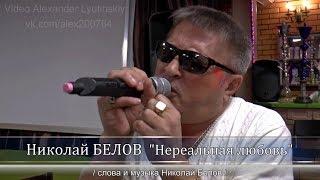 Николай БЕЛОВ Нереальная любовь
