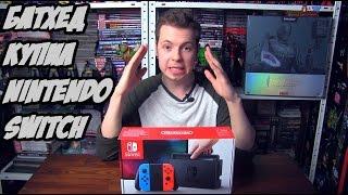 Батхед купил Nintendo Switch!