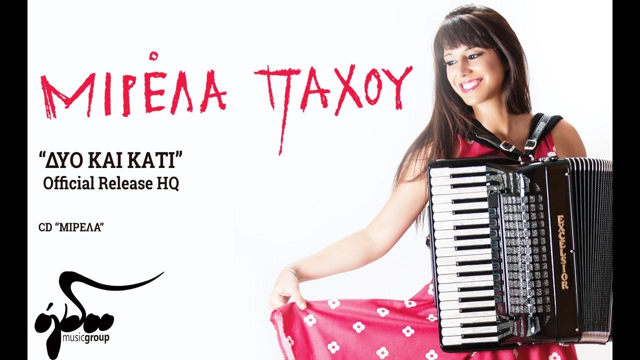 Μιρέλα Πάχου – Δύο και κάτι   Mirela Pachou – Dyo kai kati (Official Release HQ)