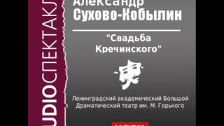 "2000584 Сухово-Кобылин Александр Васильевич ""Свадьба Кречинского""."