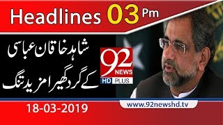 News Headlines | 3:00 PM | 18 March 2019 | 92NewsHD
