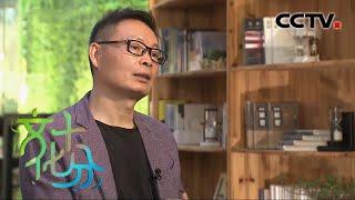 《文化十分》 20200423| CCTV综艺