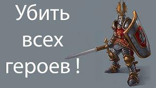 Убить всех героев !