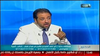 الدكتور | الجديد فى علاج امراض النسا مع د. اسماعيل ابو الفتوح