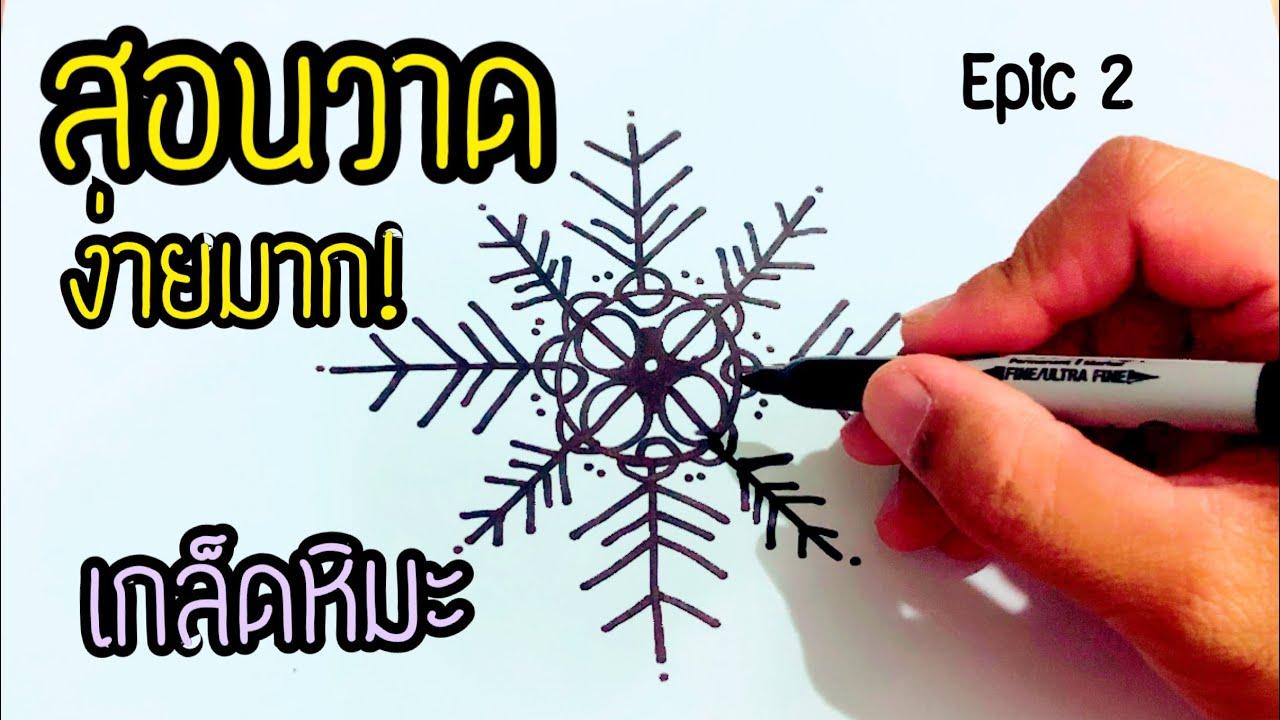 สอนวาดเกล็ดหิมะ วาดง่ายๆ Epic 2 by Playdraw