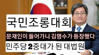 국회는 '법치파괴의 최후보루' 김명수를 탄핵해야!