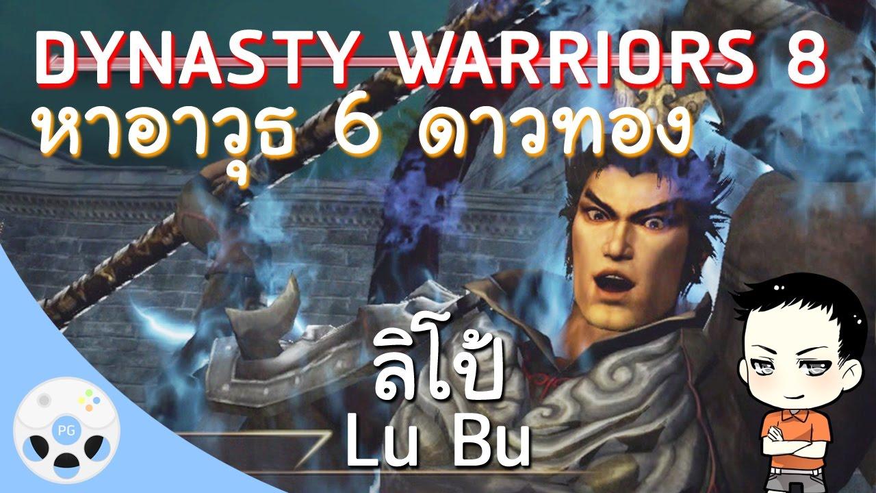 Dynasty Warriors 8 - หาอาวุธ 6 ดาวทอง - Lu Bu (ลิโป้)