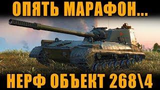 ОПЯТЬ МАРАФОН ЗАДРОТСТВА И НЕРФ ОБЪЕКТ 268\4