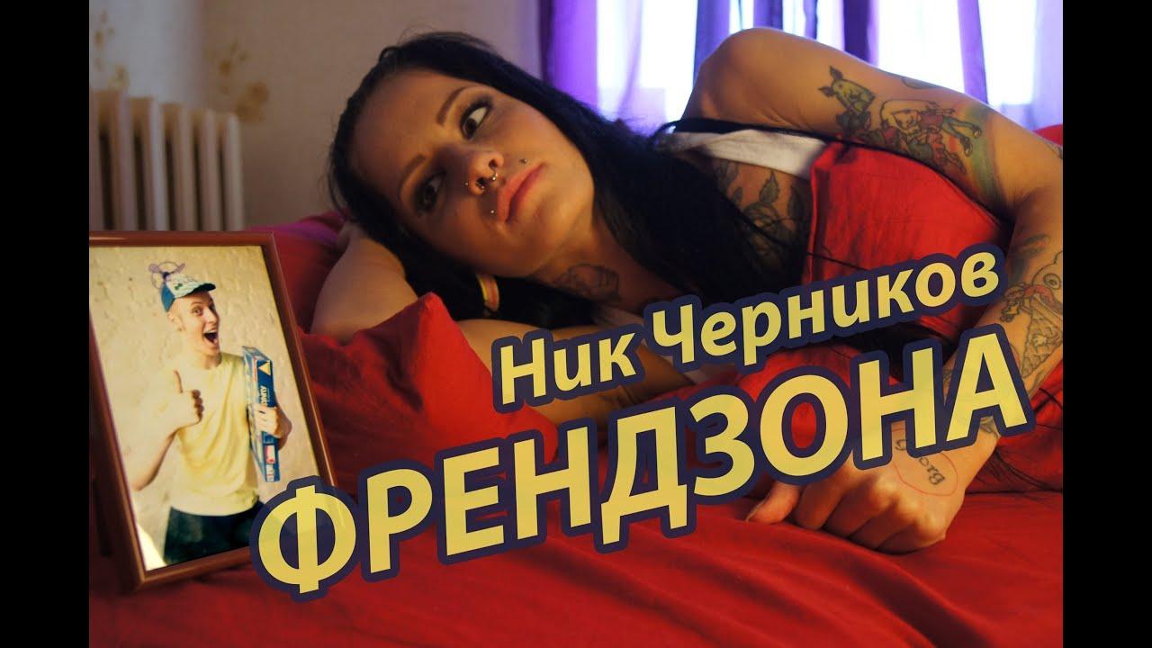 nik-chernikov-pisyun