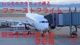 いつものクラスJで帰るファーストフライト関西空港日帰り旅・復路編 -JGC修行の旅2018 Story 1 その3-