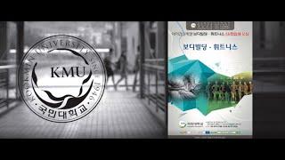 국민대 평생교육원 생활체육 보디빌딩 홍보영상