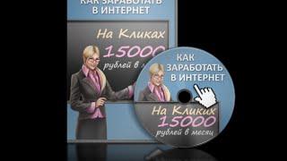 Видеокурс. Урок 3.1. Упражнение Первый рубль в интернет