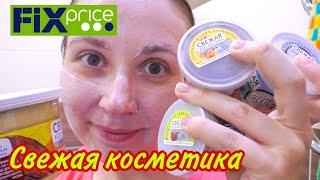 Фикс Прайс Свежая косметика Скраб Маска Крем для лица Маска для волос