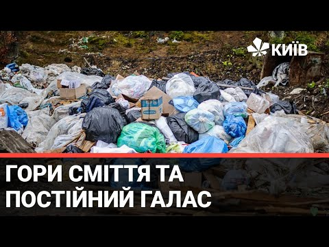 Телеканал Київ: Страхіття на Оболоні: як повернути чисту територію та спокій людям