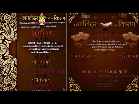 Wedding invitation from marathi fkt 200rs लग्न पत्रिका व्हिडीओ shadi ki video mo:-8600488974 from YouTube · Duration:  1 minutes 3 seconds