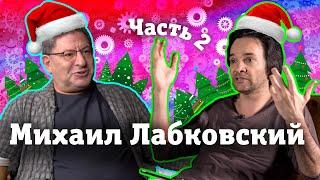 Маленков-коктейль: Михаил Лабковский часть 2