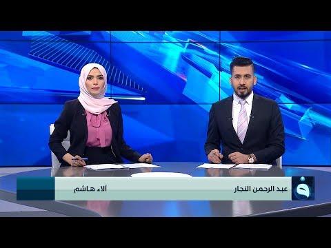 الحصاد الإخباري من قناة الفلوجة 12- 11- 2019