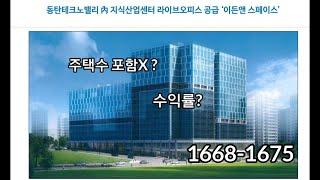 [동탄역 지식산업센터] 오피스텔? 소액투자 가능한 라이…