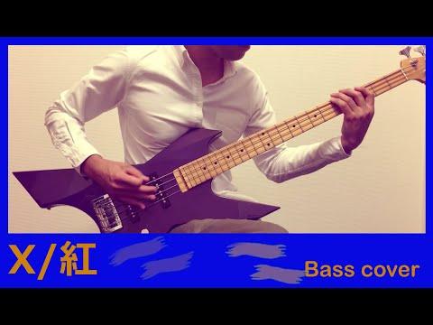 X JAPAN - 紅 KURENAI Bass and Guitar Cover