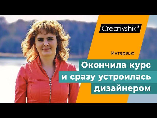 Отучилась на курсах в онлайн-школе Creativshik и сразу устроилась на работу графическим дизайнером!