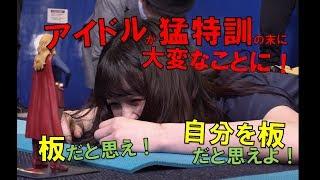 「スーパーガール」に憧れてアイドルが肉体改造に挑戦!【やっチャレ! #6】スーパーガール S2