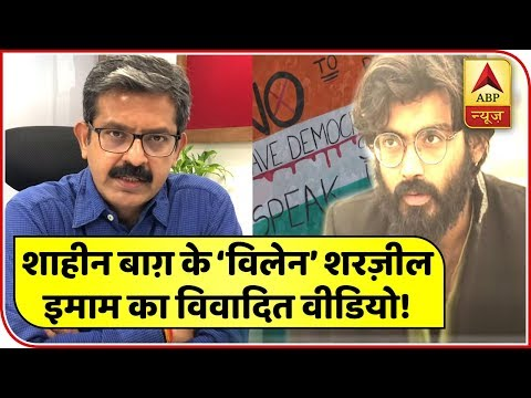The Truth Of 'Disputed' Sharjeel Imam Who Runs Shaheen Bagh, Watch With Sumit Awasthi | ABP News