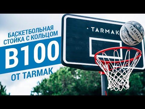 Баскетбольная стойка с кольцом B 100 от Tarmak (Стойка для игры в баскетбол)   Декатлон