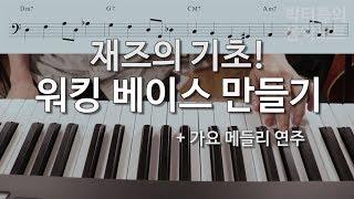 [박터틀의 음악노트] 재즈피아노 기초! 워킹 베이스로 가요 메들리 만들기