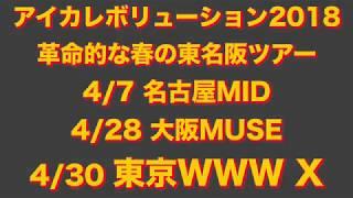【公式】アイドルカレッジ 3年連続、東名阪ツアー決定!
