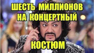 Филипп Киркоров потратил шесть миллионов на свой концертный костюм