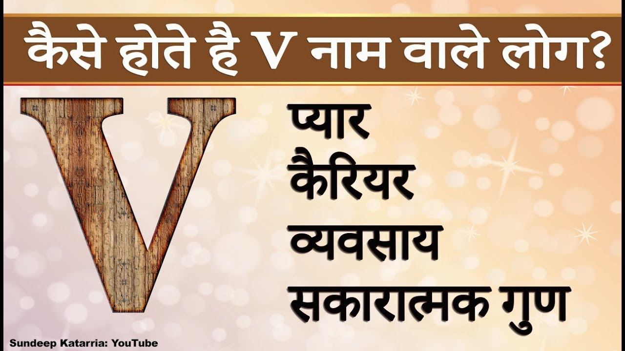 V Naam Ke Log कस हत ह V नम वल Relationship Career Personality Traits Of People With Name Starting With V