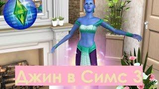 The Sims 3 Шоу-бизнес: Где найти джина и как пригласить его в семью