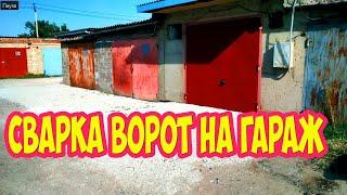 Сварка ворот на гараж(Сварка ворот на гараж, утепление крыши, заземление и шашлык. Подписка на канал http://www.youtube.com/user/1980Kulibin/featured?sub_c..., 2015-10-04T09:25:02.000Z)