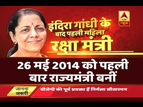 Know career graph of new Defence Minister Nirmala Sitharaman