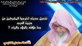 لماذا لا يجتمع دينان فى جزيرة العرب الشيخ متولي البراجيلي Youtube