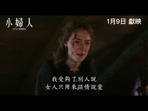 小婦人 (Little Women)電影預告