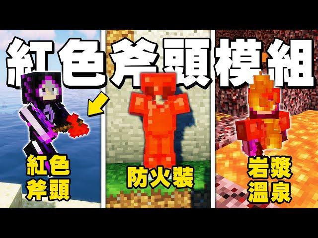 是紅色斧頭!居然還把岩漿變成高級溫泉|Minecraft 模組介紹 02 消防員模組 Vulcanite Ore