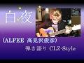 白夜~Midnight Sun ALFEE(高見沢俊彦) CLZ-Style