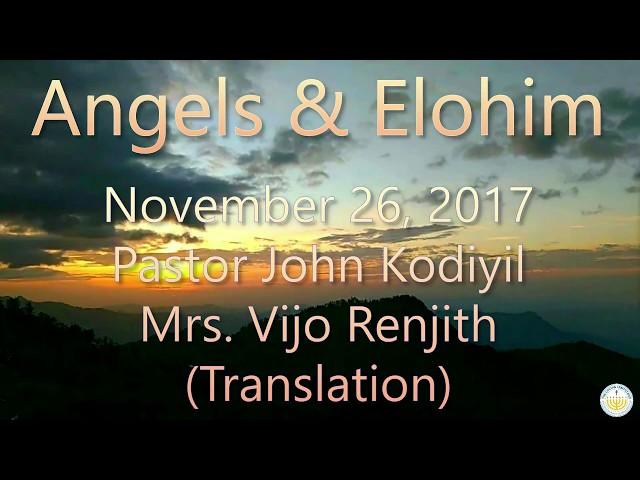 Angels & Elohim മാലാഖമാരും എലോഹിമും