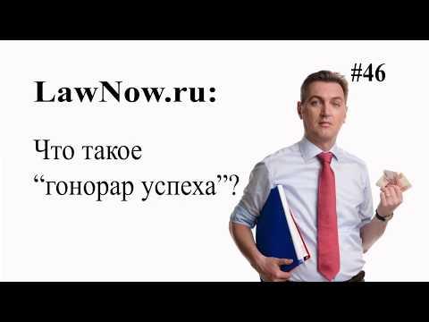 LawNow.ru: Что такое
