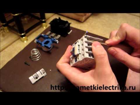 Разборка магнитного пускателя