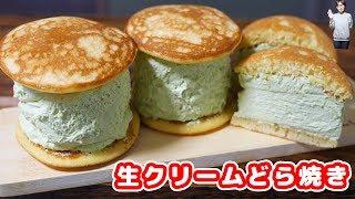 セブンイレブン風 たっぷり抹茶生クリームどら焼きの作り方【kattyanneru】 thumbnail