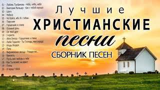 Лучшие Xристианские песни СБОРНИК  2020 - Новые песни хвалы и поклонения