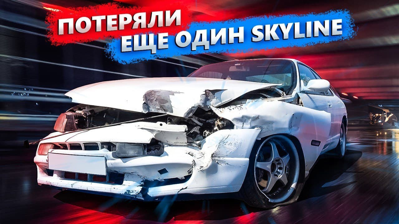 РАЗБИЛИ ЕЩЕ ОДИН SKYLINE | КОГДА FORD ESCORT MK1 из ФОРСАЖА !? | ТЕ САМЫЕ БУДНИ
