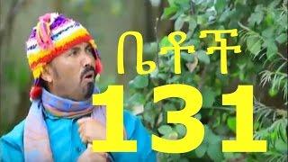 Betoch - Episode 131 (Ethiopian Drama)