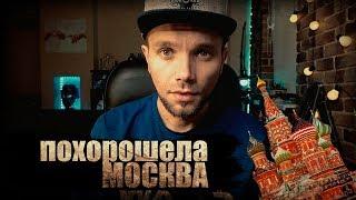 Как похорошела Москва (клип Тимати и GUF)