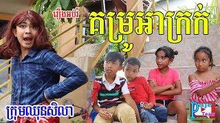 រឿងគម្រូអាក្រក់ ពីស្ករសូកូឡា Fan kid ,khmer Education  funny video from Paje team