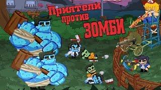Мультик игра для детей Приятели против зомби 1 серия